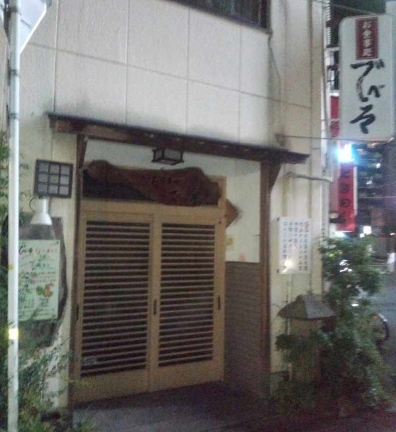 でべそ 米子駅前店