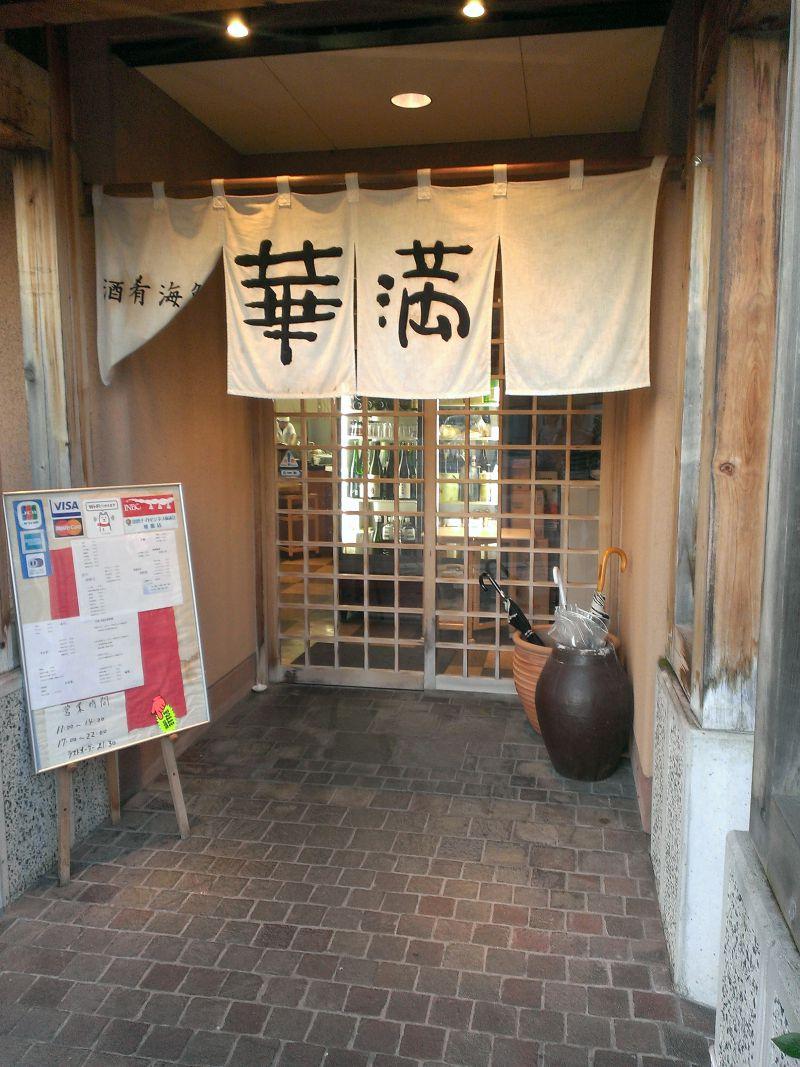 華満 出雲駅前店