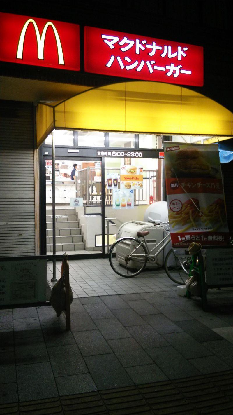 マクドナルド 平塚駅南口店の口コミ