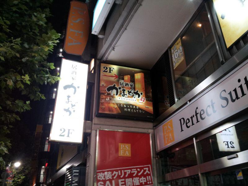 熟成焼鳥 居酒屋 かまどか 渋谷店