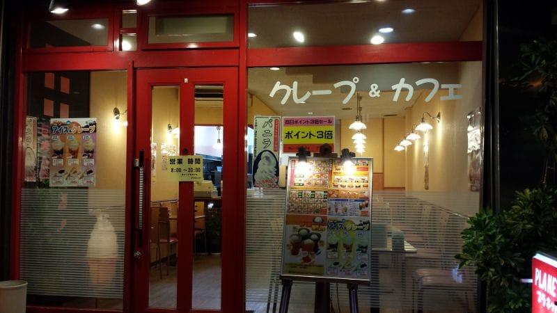 プラネット 米子駅前店