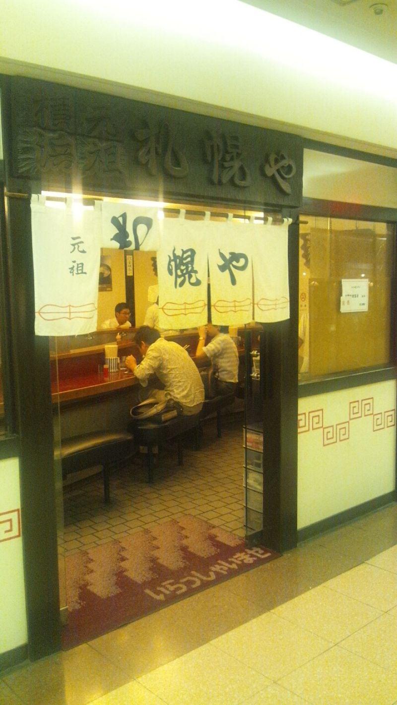 札幌や 横浜ジョイナス店