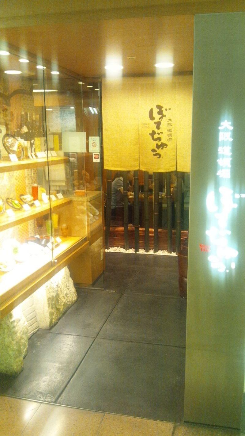 ぼてぢゅう 横浜ジョイナス店