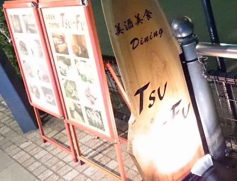 tsu-fu(ツーフー) 蒲田