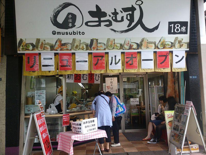 おむす人 錦糸町店の口コミ
