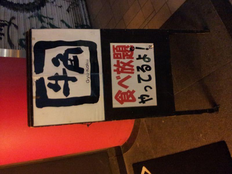 牛角渋谷文化村通り店