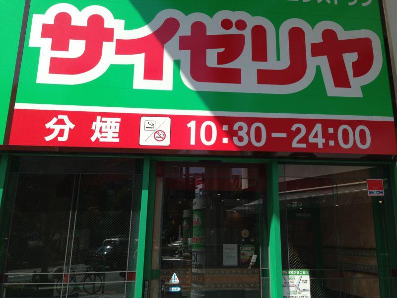 サイゼリヤ 神保町店