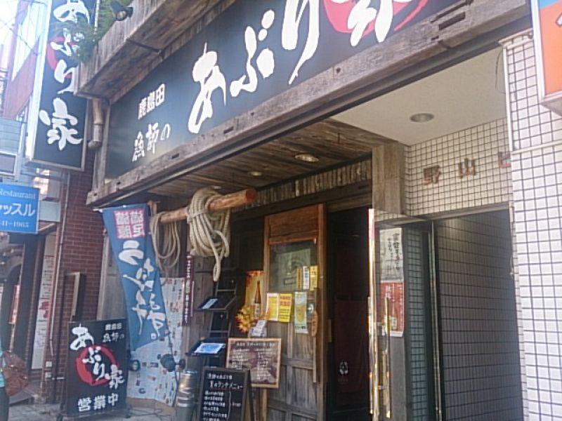 鹿島田 漁師のあぶり家