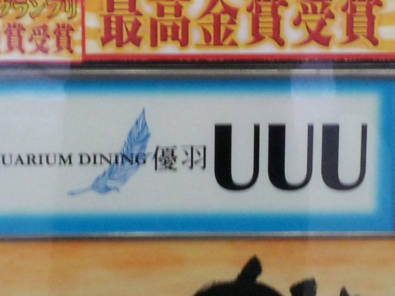 アクアリウムダイニング 優羽 UUU