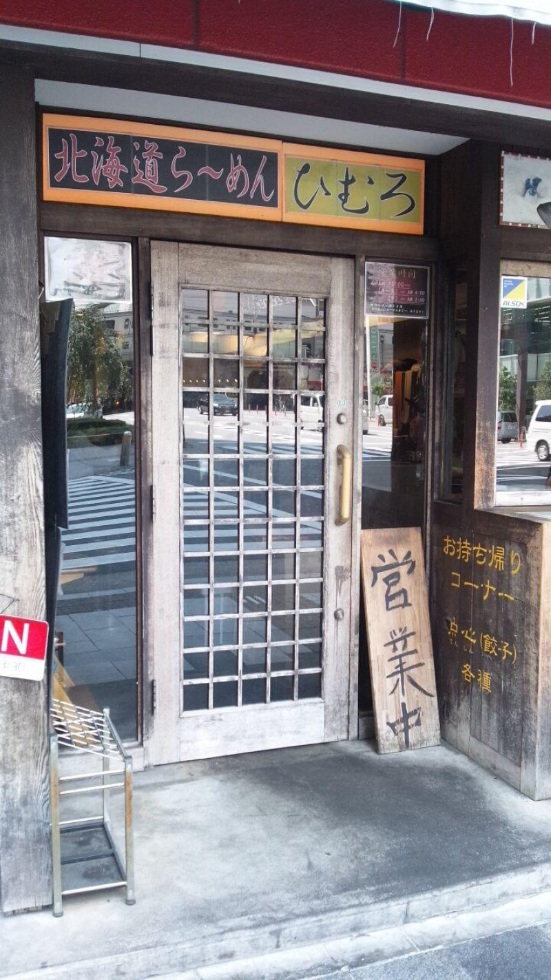 北海道ラーメン ひむろ 錦糸町店