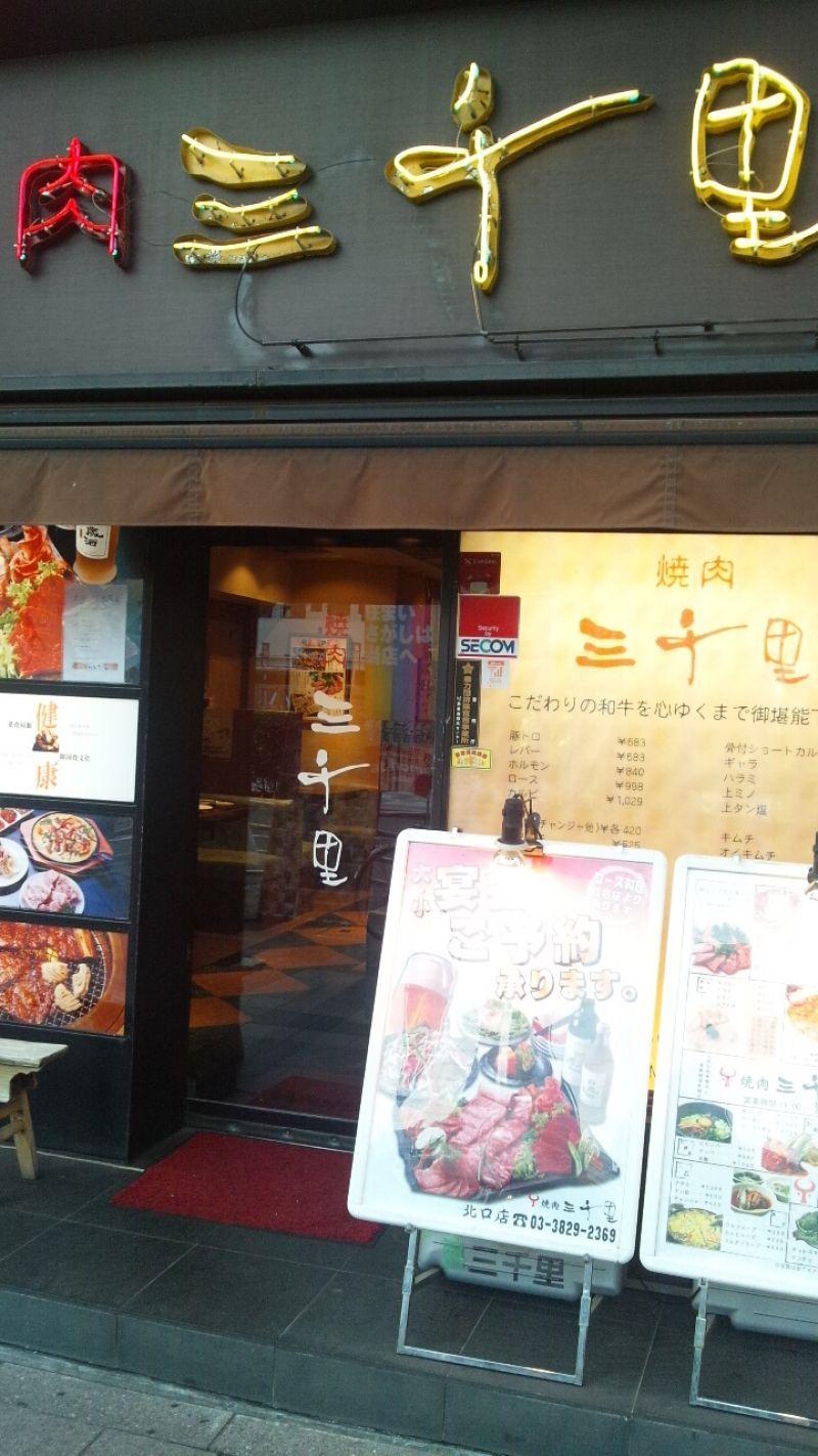 焼肉三千里 錦糸町北口店