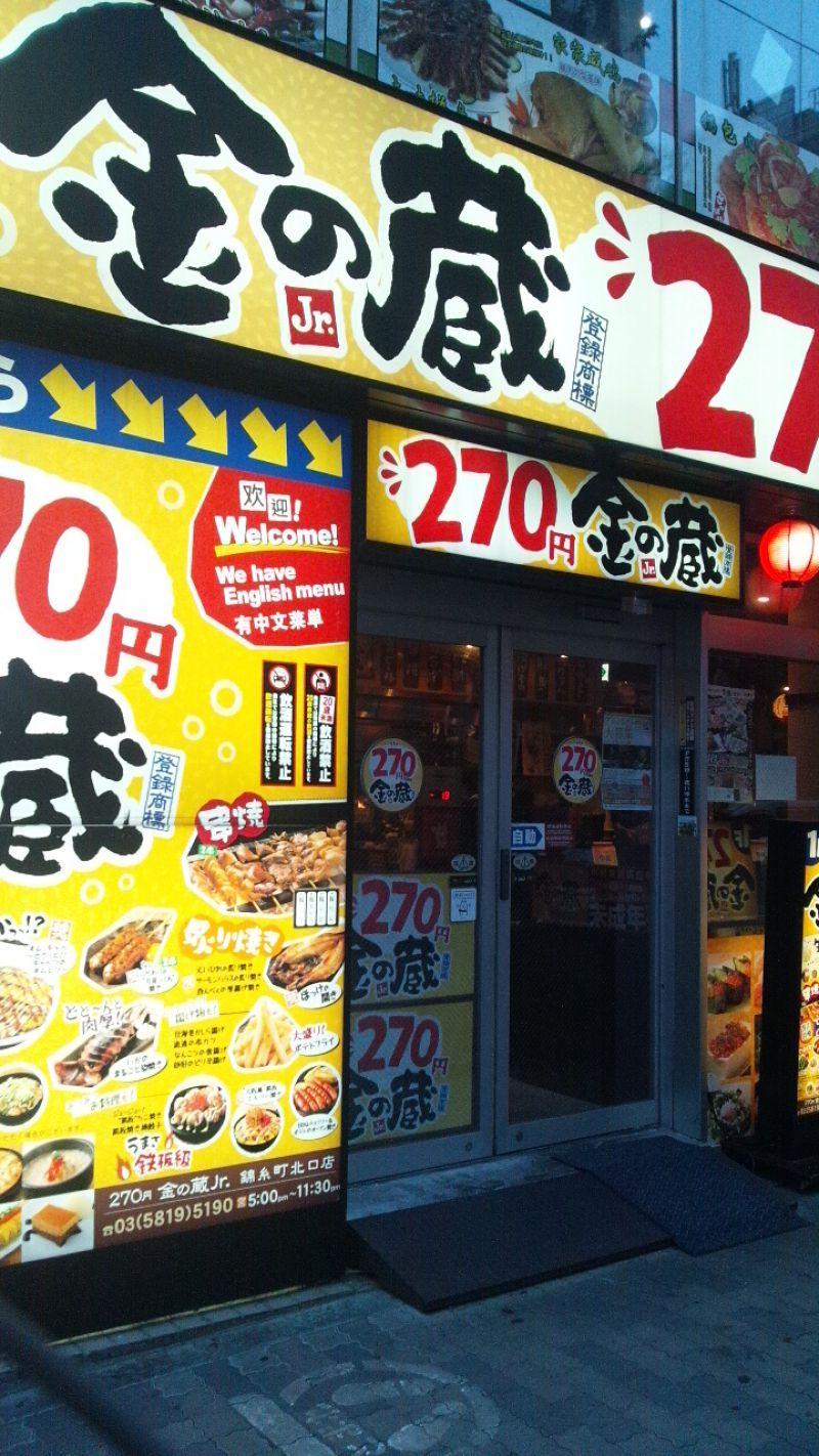 金の蔵Jr 錦糸町北口店