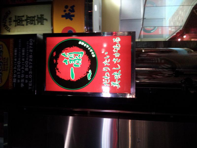 一蘭渋谷店の口コミ