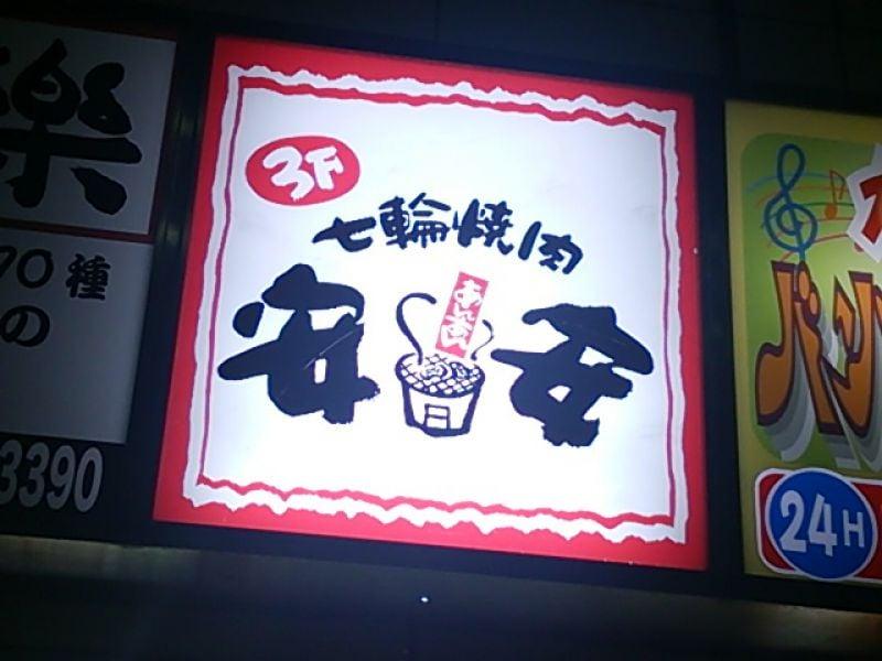 七輪焼肉 安安 綱島店
