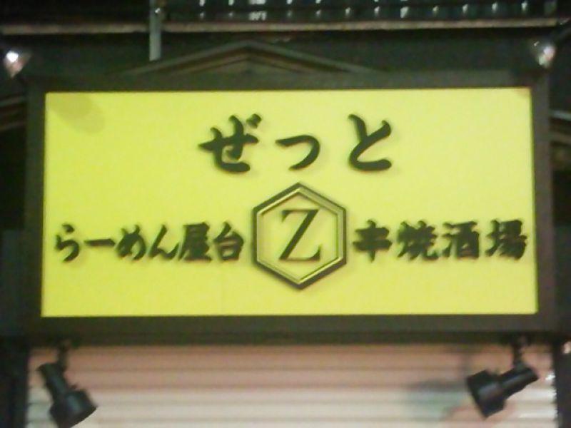 ぜっと綱島店