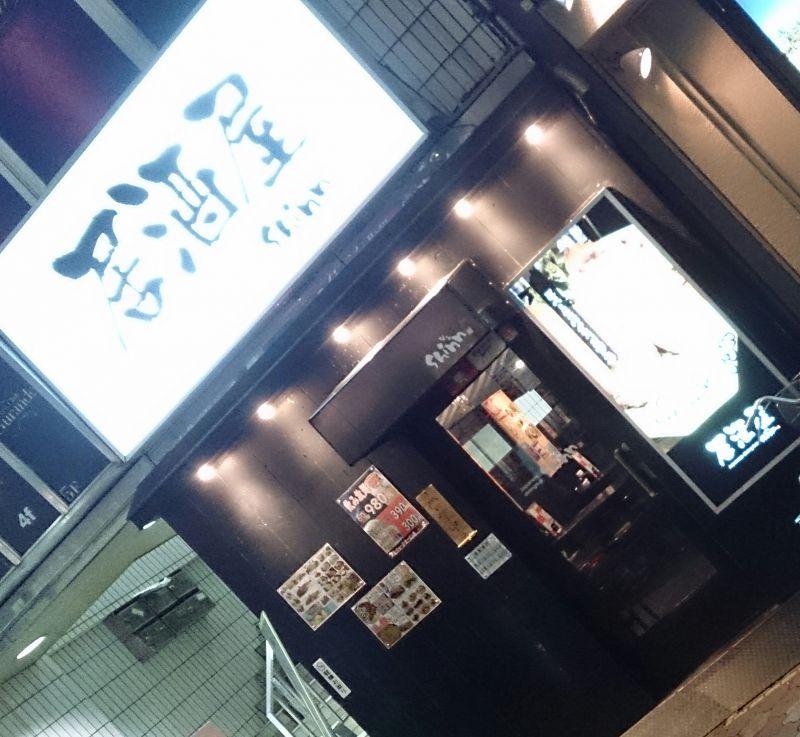居酒屋 shinn 蒲田東口