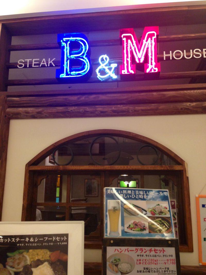 ステーキハウスB&M グランデュオ蒲田店