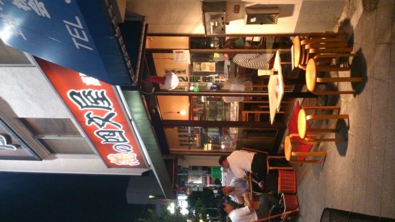 魚の四文屋   高円寺店
