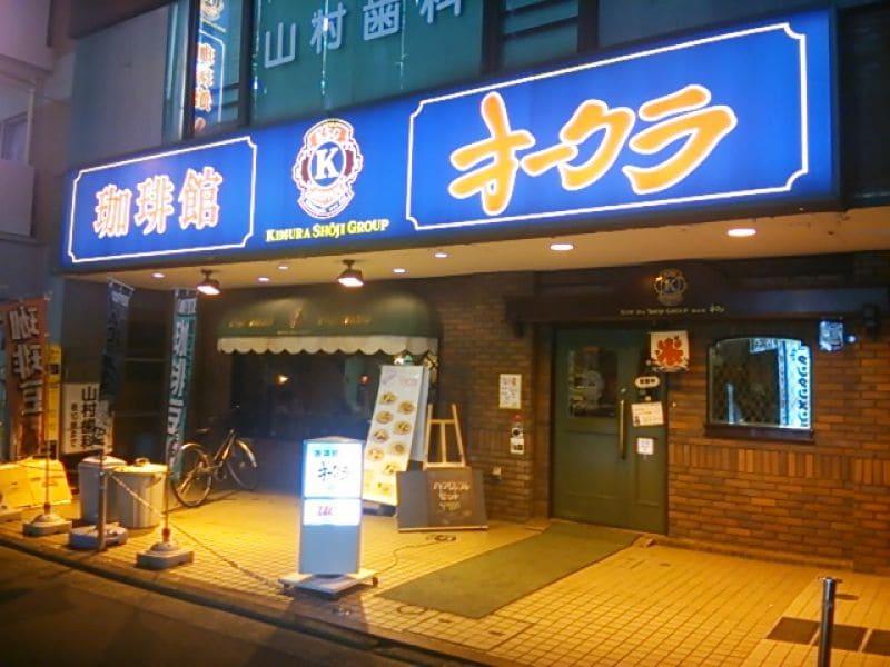 オークラ珈琲館 綱島店