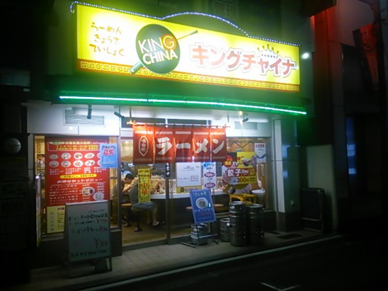 キングチャイナ綱島店