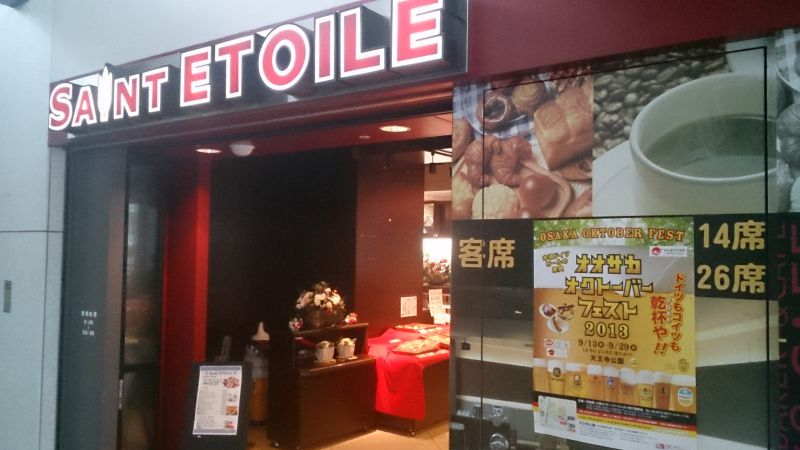 サンエトワール大阪コスモタワー店