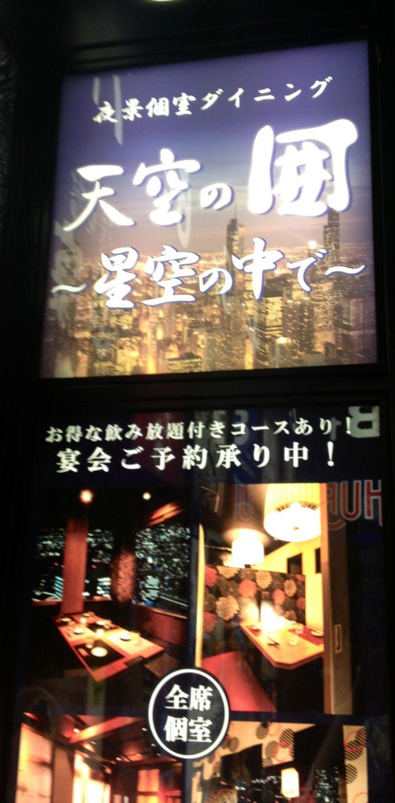 夜景・鮮魚ダイニング 天空の囲 上野駅前店