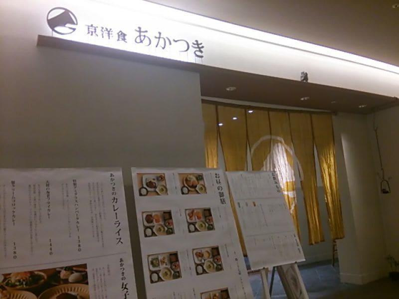 京洋食あかつきヒカリエ店