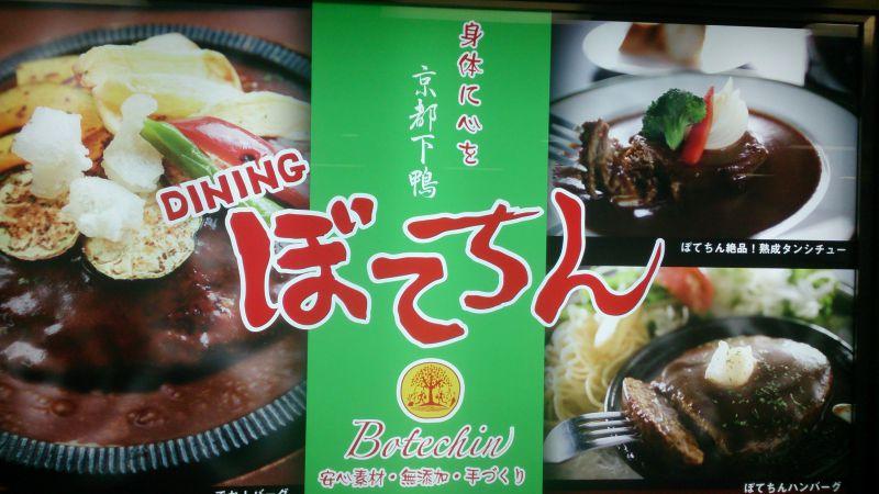 ぼてちん京都北大路店