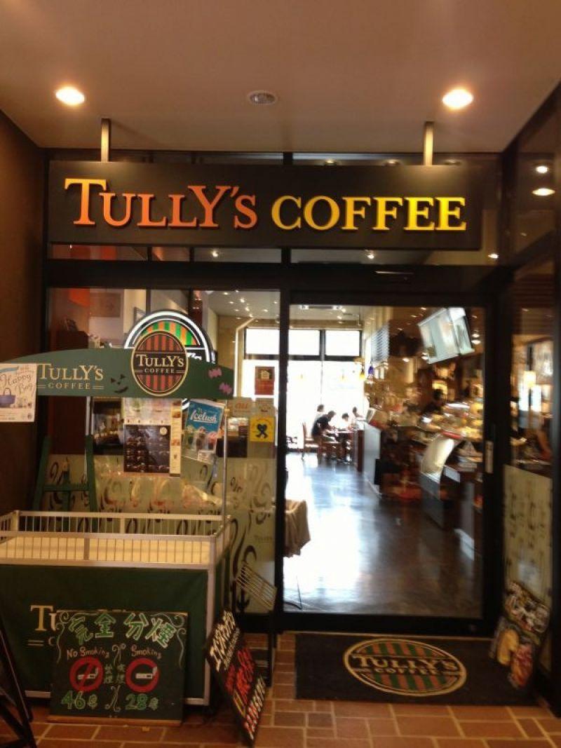 タリーズコーヒー 三井アウトレットパーク多摩南大沢店
