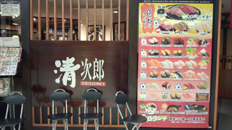 清次郎 フェザン店