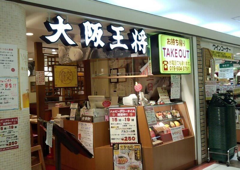 大阪王将 盛岡駅フェザン店の口コミ