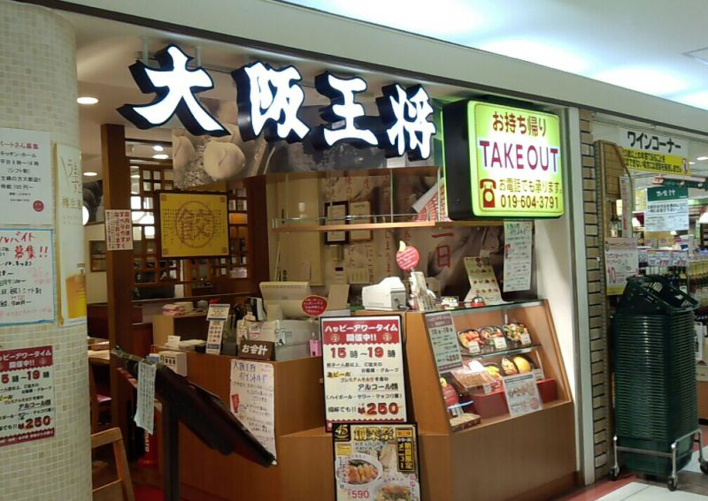 大阪王将 盛岡駅フェザン店
