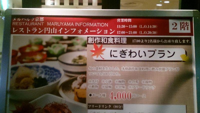 レストラン円山の口コミ