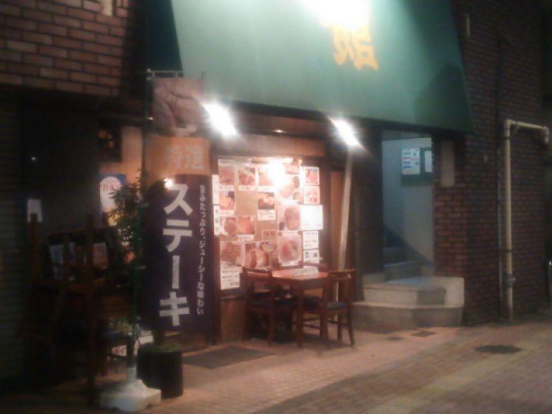 喫茶室 館