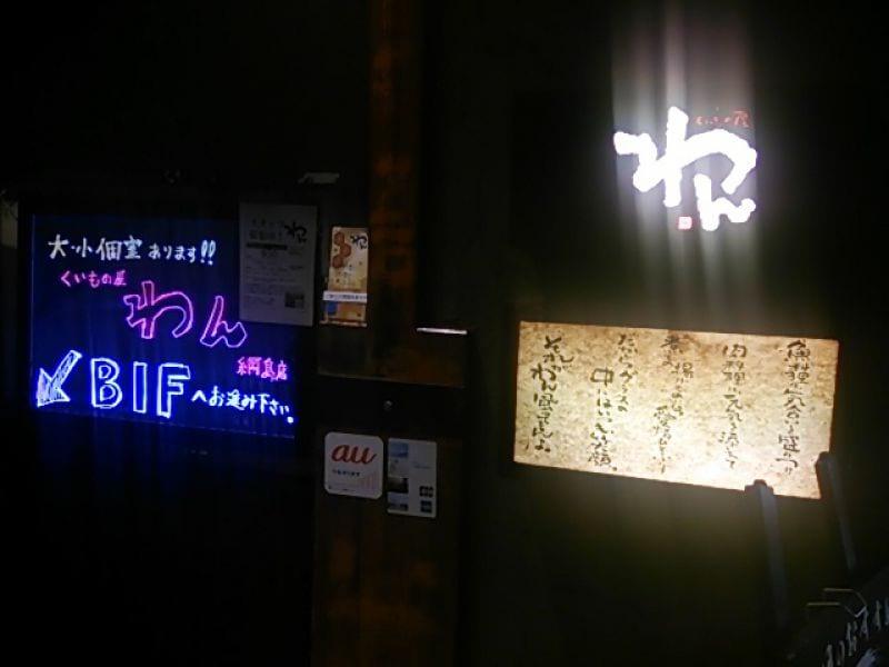 わん 綱島店