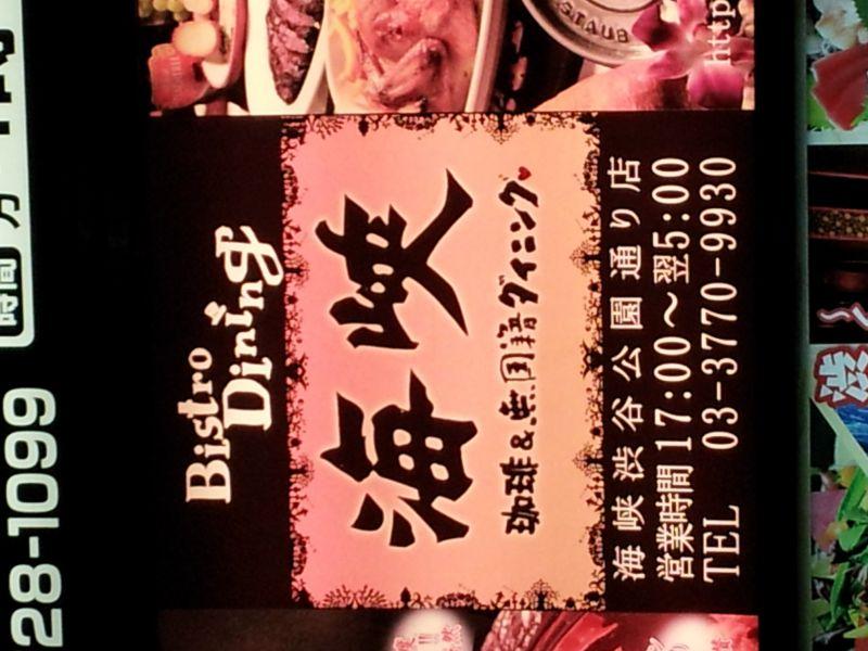 BistroDining 海峡 渋谷公園通り店