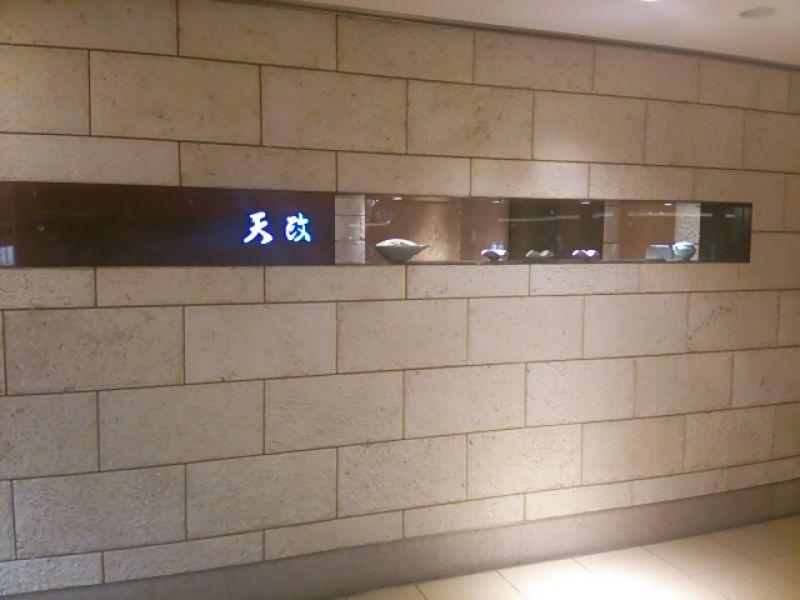 天政羽田空港店