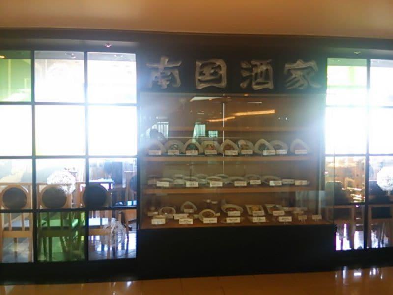南国酒家羽田空港店