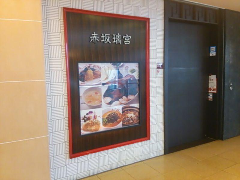 赤坂離宮羽田空港店