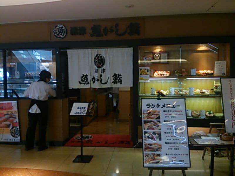 沼津魚がし鮨羽田空港店