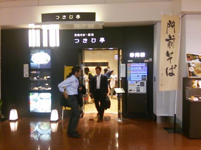 つきじ亭羽田空港店