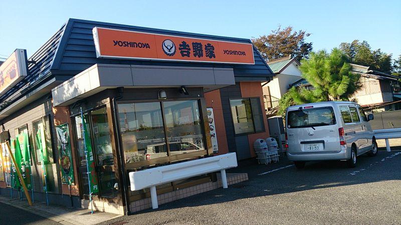 吉野家 中田北店
