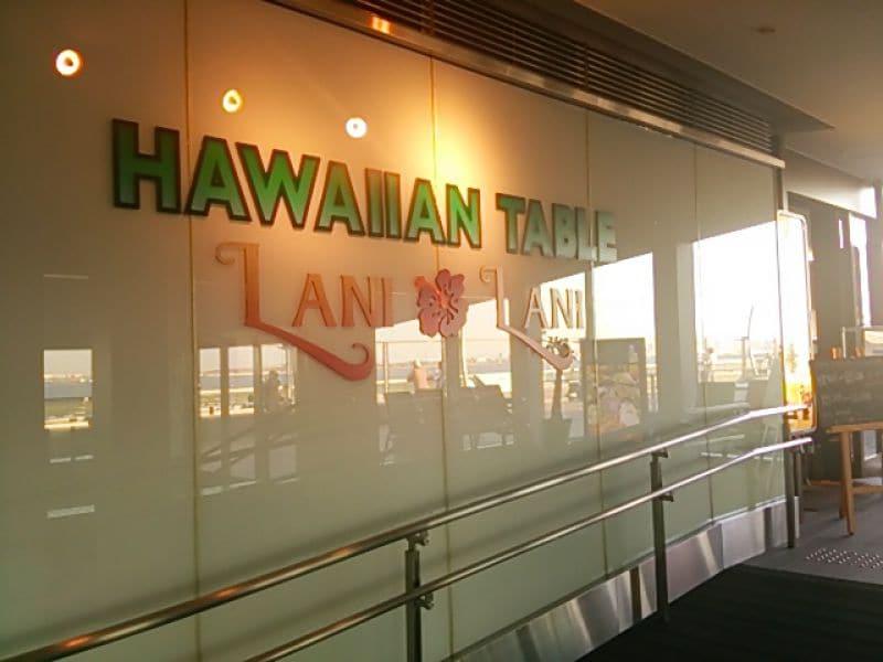 ハワイアンテーブル ラニラニ 羽田空港店の口コミ