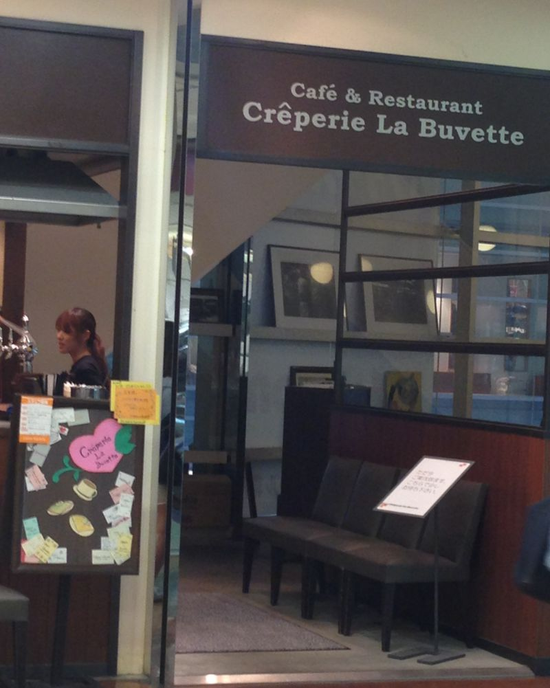 Creperie La Buvette 相模大野店