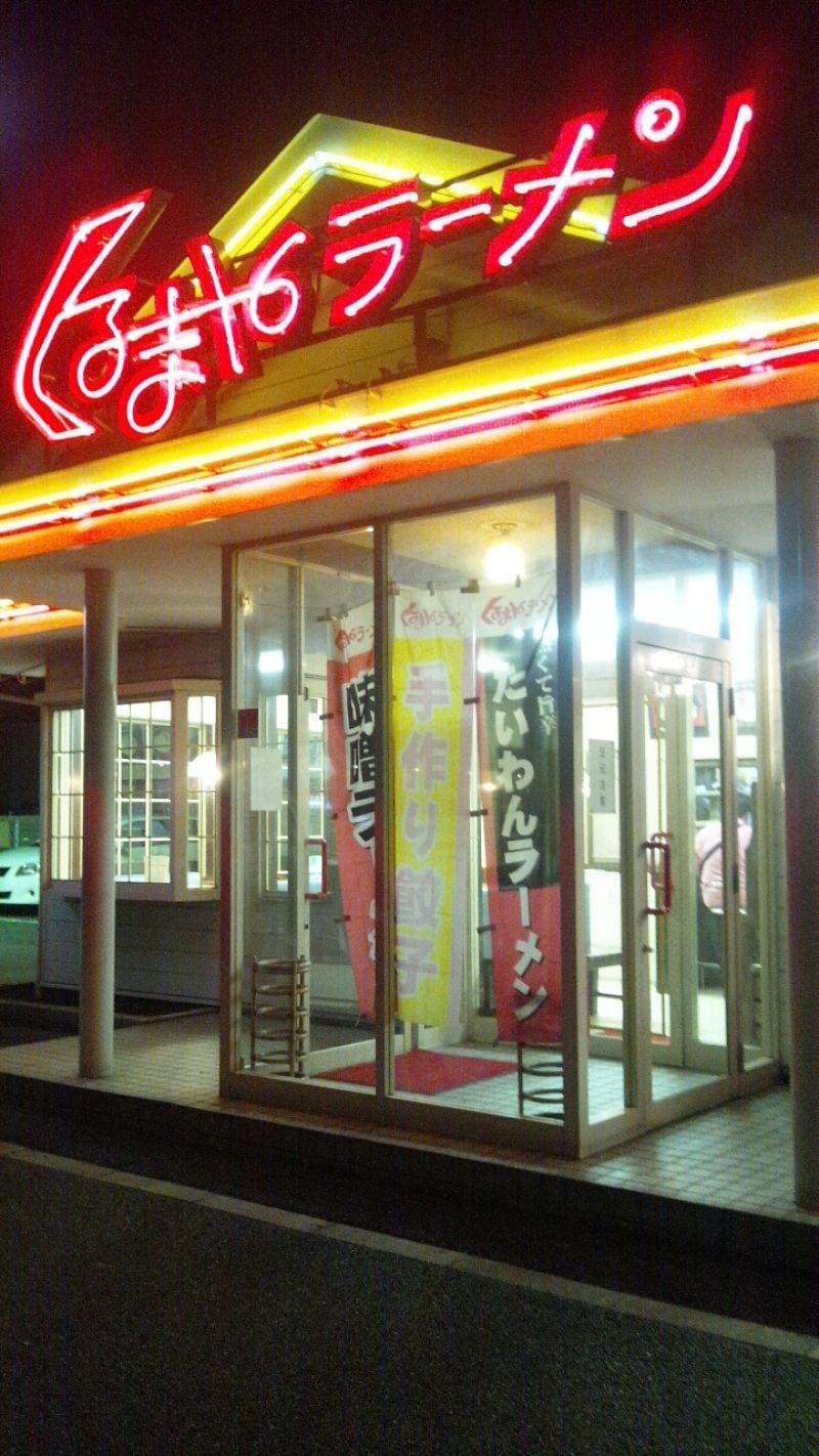 くるまやラーメン 西船橋店