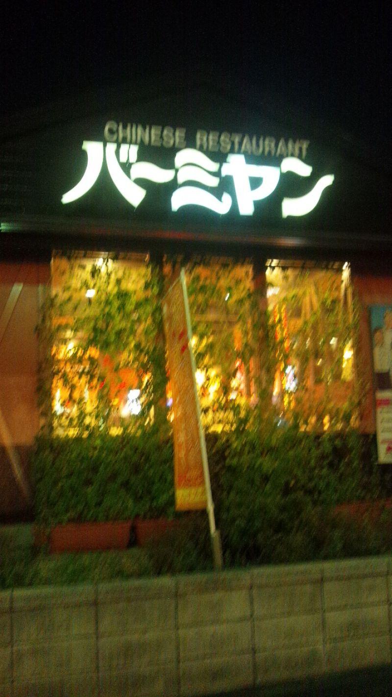 バーミヤン 西船橋山野町店
