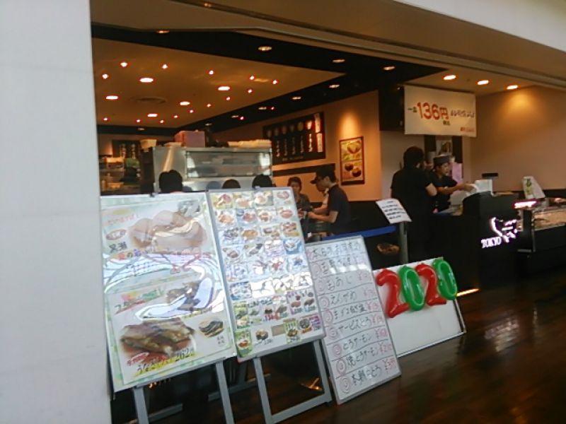 元祖寿司 羽田空港第二ターミナル店
