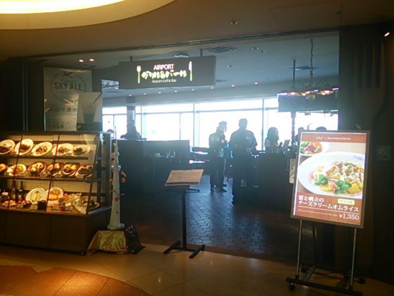 エアポートグリル&バール羽田空港店