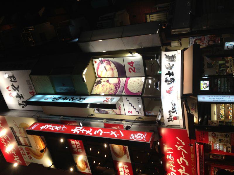 名代 富士そば 飯田橋店