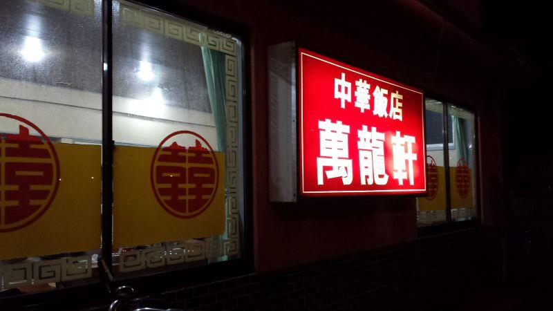 中華飯店 萬龍軒